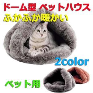 タイムセール ペット用寝袋 ドーム型 ペットハウス ペットベッド 秋冬寝袋 クッション 寝ぶくろ 室内用 保温防寒 水洗い可能 犬  猫 ベット