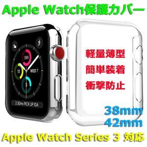 Apple Watch Series 3 全面液晶保護カバー...