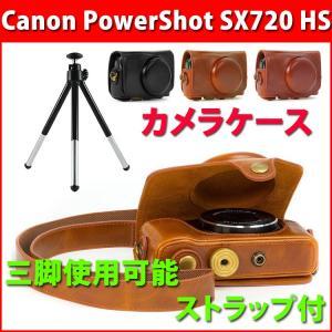 Canon SX720 SX730 HS 専用 防水 PU ...
