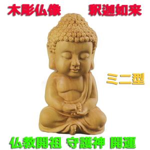 タイムセール ミニ型 ツゲの木彫り 置物 如来 仏教の開祖 お釈迦様 ミニブッダ フィギュア 仏像 置物 木彫り 釈迦像 釈迦如来 守護神 開運 ミニ 木製彫刻 ツゲ