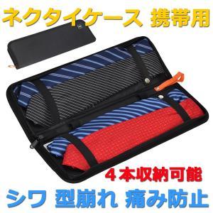 商品紹介 持ち運びに悩むネクタイを、シワ・型崩れ・折り目から守り、キレイに持ち運ぶことができるネクタ...
