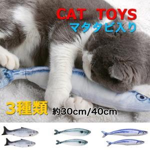 猫 おもちゃ ペット用品 ネコ 蹴りぐるみ 魚 またたび 人形 抱き枕 ぬいぐるみ 柔らかい 猫おも...