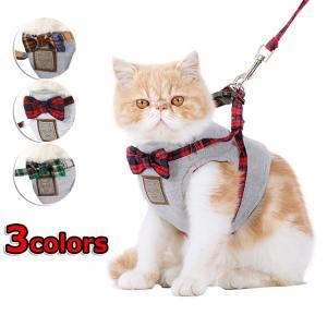 ハーネス リード 猫 犬 ペット ベスト 胸あて式 牽引ロープ ハーネスリード  首輪 胴輪 チェッ...