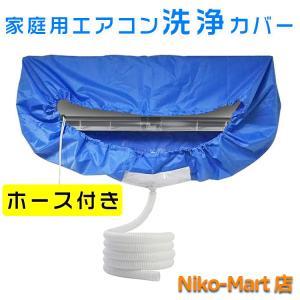■商品紹介■  壁掛用のエアコン洗浄カバーです。 エアコン洗浄時にエアコン本体を丸ごと覆い、簡単にエ...