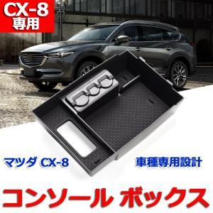 ■商品紹介■  マツダ CX8 KG系専用コンソールボックス収納トレイです。 軽量高品質のABS樹脂...