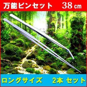 ロングピン 38cm 2本セット水槽物語 ストレート カーブ 水槽メンテ アクアリウム ピンセット ...