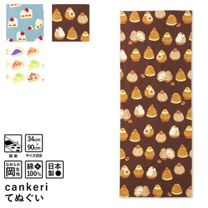てぬぐい cankeri ケーキ柄 ほつれない加工可能 niko-towel