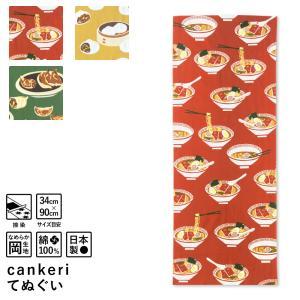 てぬぐい cankeri 中華柄 ほつれない加工可能 niko-towel