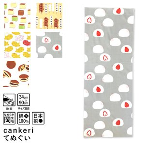 てぬぐい cankeri 和菓子柄 ほつれない加工可能 niko-towel