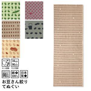 てぬぐい お豆さん絞り ほつれない加工可能 niko-towel