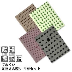 てぬぐい お豆さん絞り 4豆セット ほつれない加工可能 niko-towel
