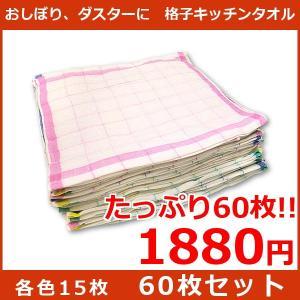 格子キッチン おしぼり 60枚セット