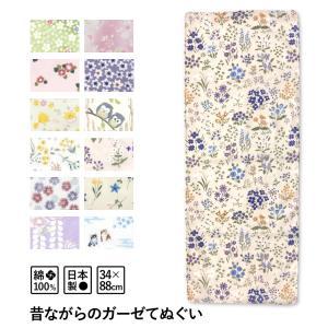 昔ながらのガーゼてぬぐい niko-towel