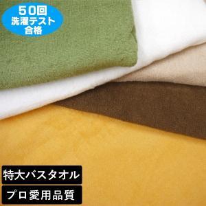 業務用 バスタオル 特大サイズ 2000匁 激安 niko-towel
