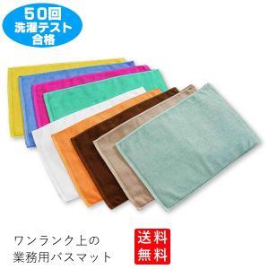 業務用 カラーバスマット 700匁 1枚 激安 niko-towel