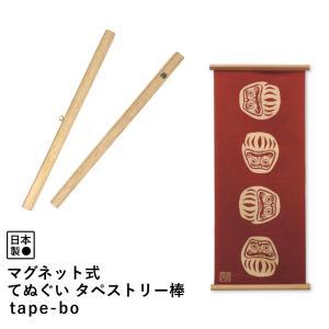 天然木を使用したタペストリー棒。 マグネットですから、簡単に挟むことが出来ます。 手ぬぐいを飾るのは...