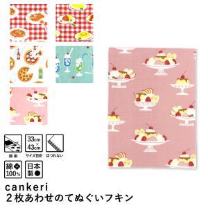 2枚あわせの てぬぐいフキン cankeri 喫茶・洋食柄 niko-towel