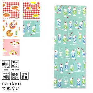てぬぐい cankeri 喫茶・洋食柄 ほつれない加工可能 niko-towel