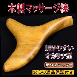 つぼ押し用の木製マッサージ棒! 使いたい箇所に押し当てることでコリを和らげます。 木製ですので力を入...