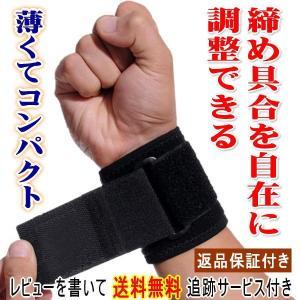 手首の違和感を簡単サポート。 マジックテープタイプなので状態に合わせて適度に締め付けることで がっち...