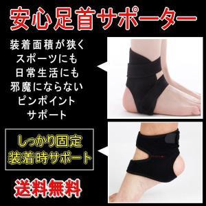 (この商品は2個セットです) 二重ベルトでがっちりサポート 通気性の良い足首サポーター  ・全体を覆...