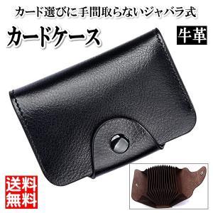 ・増え続けるカード類をまとめて保管できる便利なカードケース ・パンパンになってしまって困っていた財布...