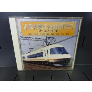 【中古良】 近鉄特急チャイムメロディ・車内放送CD<アーバンライナー篇> 近鉄特急 鉄道 電車 車内チャイム CD