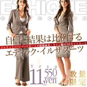 結婚式 ママスーツ スーツ エティック シャドーヘリンボーン 8分袖3点セット ビジネススーツ 即納|nikonikoshoes