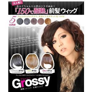 150度耐熱 耐熱ファイバー 装着楽チン 5color 前髪 ウィッグ Grossy グロッシー|nikonikoshoes