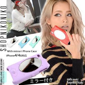 iPhone4/4S アイフォン ミラー付きアイフォンケース yb|nikonikoshoes
