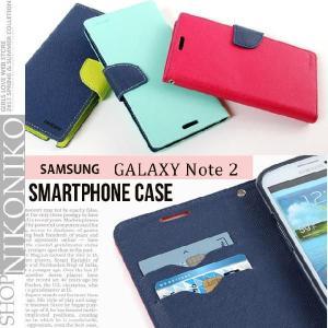 GALAXY Note2 対応 ギャラクシーケース 手帳 スマホケース バイカラー|nikonikoshoes