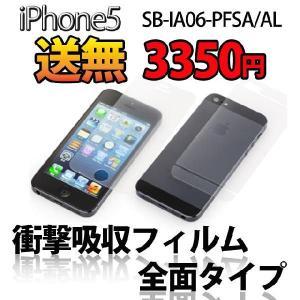 ma iPhone5用衝撃吸収フィルム全面タイプSB-IA06-PFSA 液晶保護フィルム|nikonikoshoes