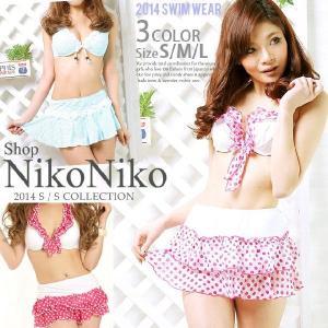体型カバー水着ビキニ3タイプスカート付き3点セット夏セール