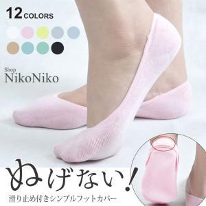 パンプスソックス フットカバー 靴下 ソックス ma即納  滑り止め|nikonikoshoes