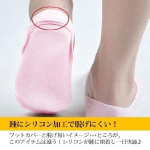 パンプスソックス フットカバー 靴下 ソックス ma即納  滑り止め|nikonikoshoes|04