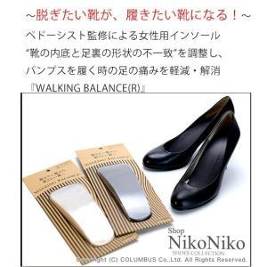 コロンブス WALKING BALANCE 即納 靴小物 靴 パンプス ウォーキングバランス パンプス用 インソール 痛くない 走れる レディース 週末エントリーでポイント10倍 nikonikoshoes