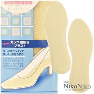 コロンブス 足さらさらカップインソール ma 即納 靴小物 靴 パンプス パンプス用 インソール 痛くない 走れる 抗菌・消臭加工 レディース nikonikoshoes