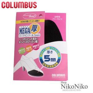コロンブス MEGA厚 ハーフインソール ma 即納 靴小物 靴 サイズ調整 パンプス フリーサイズ パンプス用 インソール 痛くない 走れる nikonikoshoes