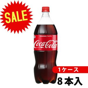 コカ・コーラ1.5LPET8本コカ・コーラ炭酸コカコーラ炭酸飲料1ケースメーカー直送|nikonikoshoes