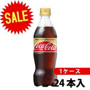 コカ・コーラゼロカフェイン 500mlPET24本コカ・コーラゼロ炭酸コカコーラ炭酸飲料1ケースメーカー直送|nikonikoshoes