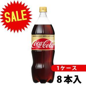 コカ・コーラゼロカフェイン 1.5LPET8本コカ・コーラゼロ炭酸コカコーラ炭酸飲料1ケースメーカー直送|nikonikoshoes