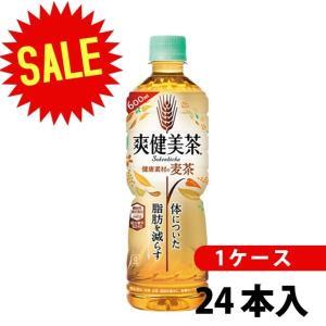 爽健美茶 健康素材の麦茶 600mlPET24本爽健美茶茶系...