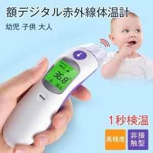 【在庫処理】体温計 非接触型 日本製温度測定センサー 赤外線額温度計 検温器 非接触型体温計 子供大...