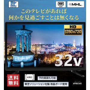 テレビ 32型 32インチ 液晶テレビ 壁掛け 録画 外付けHDD 最安値 リモコン ハイビジョン モニターの画像