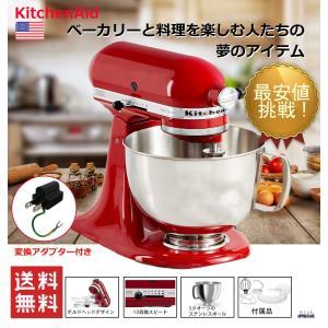 キッチンエイドのミキサーは世界で絶大な信頼と人気を誇り、一流のシェフから一般のご家庭まで、料理を愛す...