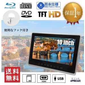 ポータブル ブルーレイプレーヤー dvdプレーヤー bd  安い 車載 SD USB お風呂 キッチ...