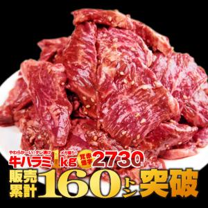 肉 牛肉 焼肉 極厚秘伝のタレ漬け 牛ハラミ 1kg  約4-6人前 ハラミランキング第1位 冷凍 食品 バーベキュー bbq 焼き肉 訳あり わけあり