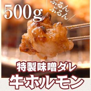 超特価 特製味噌だれ漬け 甘旨 牛ホルモン 500g 約2-3人前  焼き肉 焼肉 BBQ バーベキュー お取り寄せ|niku-donya