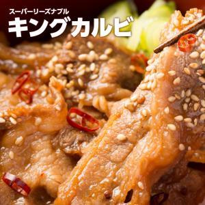 【1グラム 1.6円】 キング カルビ 500g 約2-3人前 牛肉 焼肉 バーベキュー カルビ丼|niku-donya