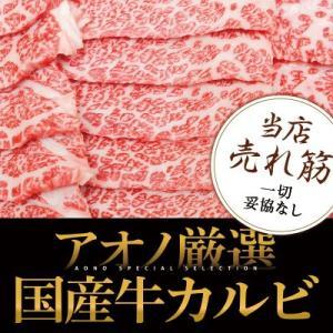 厳選 カルビ肉 400g 約2-3人前 牛肉 食品 国産 肉 焼肉 バーベキューに|niku-donya